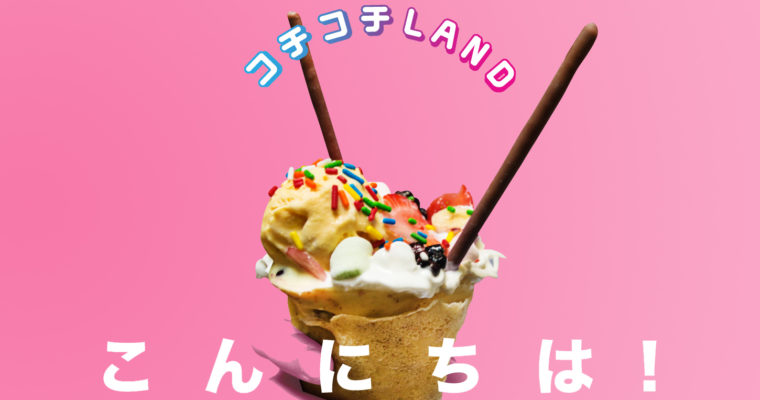 Kochi Kochi Land: El dulce sabor de Japón… en México